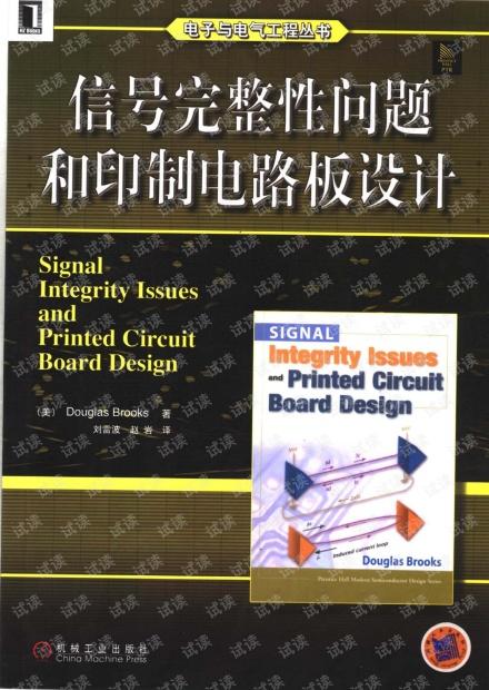 信号完整性问题和印制电路板设计.pdf