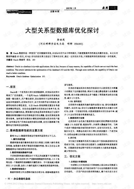 大型关系型数据库优化探讨.pdf