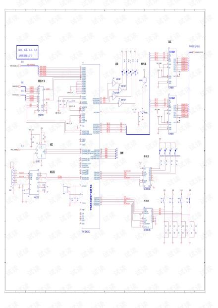 DSP芯片TM32120原理图