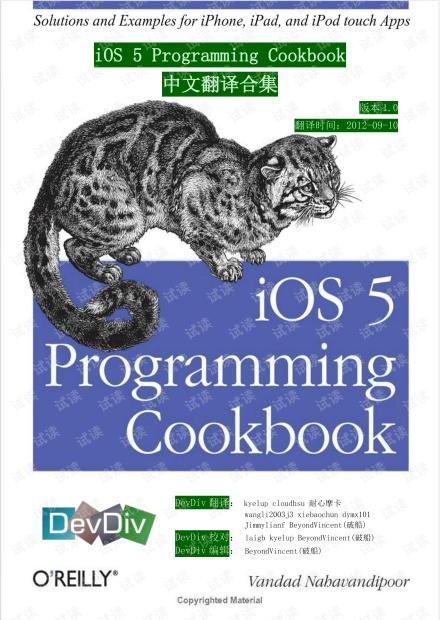 ios5 cookbook中文版