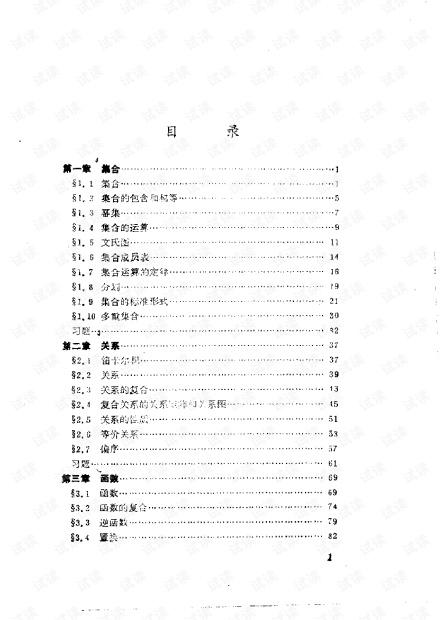 离散数学基础(洪帆)