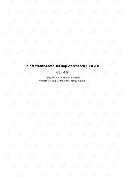 Idiom WorldServer Desktop Workbench 8.1.0.208 使用指南