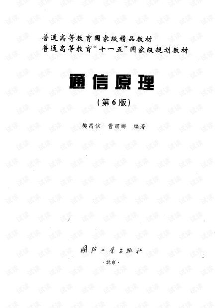 通信原理(樊昌信-第六版)