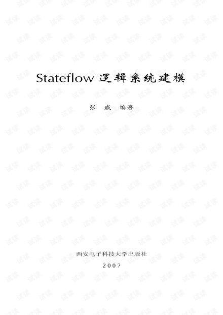 Stateflow逻辑系统建模(张威 2007版) 超高清 带详细书签 可复制