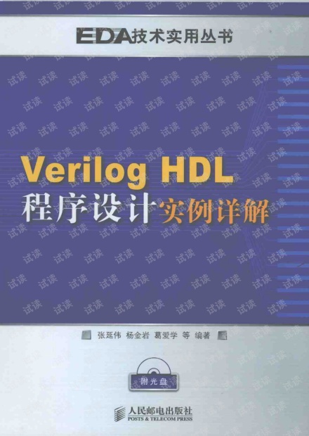 verilog HDL程序设计实例详解