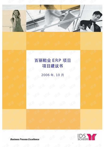 百丽鞋业SAP项目建议书