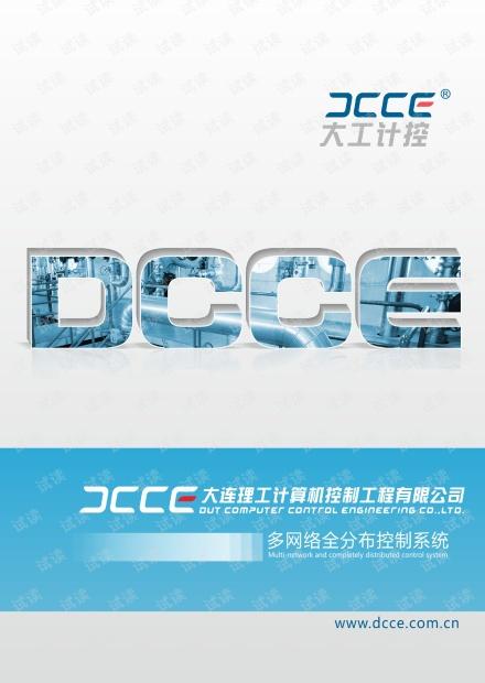国内性价比最高的PLC-大工计控PLC选型手册