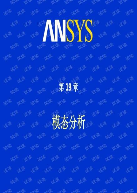 ANSYS经典_m19模态分析
