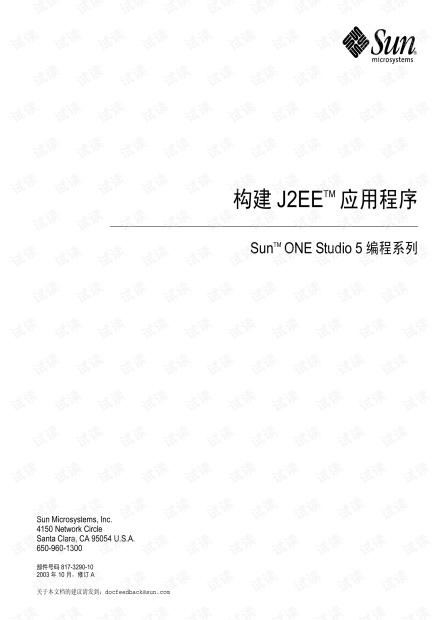 构建J2EE应用程序