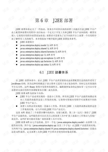 J2EE完全参考手册-J2EE部署