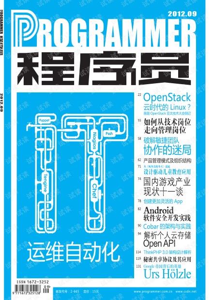 《程序员》杂志2012年第9期