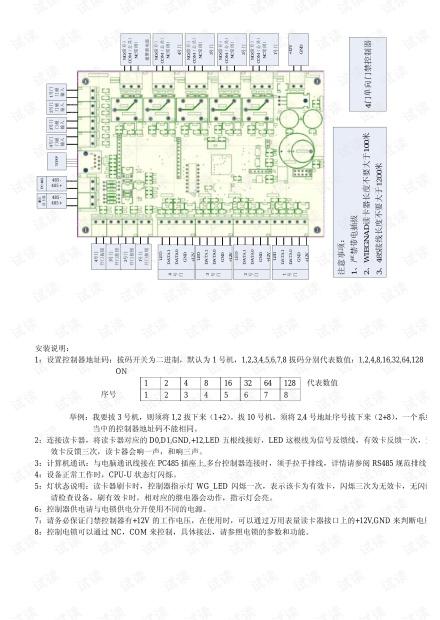 4门单向门禁控制器电路图设计.pdf