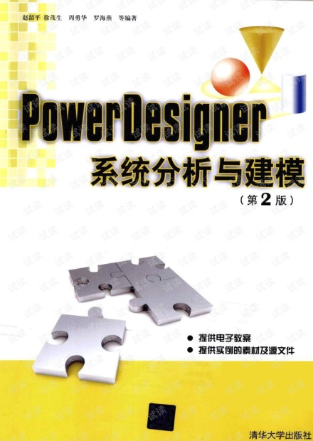 [完整][UML][PowerDesigner系统分析与建模(第2版)].pdf