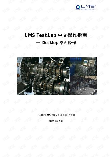 LMS_Test.Lab中文操作指南_Desktop桌面操作