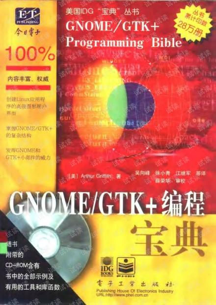 GNOME GTK+ 编程宝典.pdf