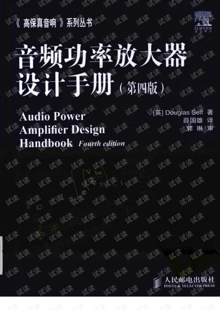 音频功率放大器设计手册(第四版) 道格拉斯·索夫. 中文版