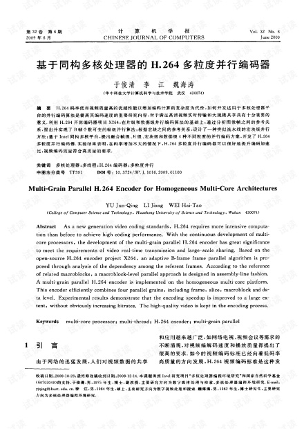 基于同构多核处理器的H.264多粒度并行编码器.pdf