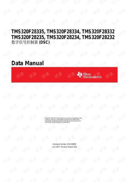 DSP28335官方datasheet中文翻译