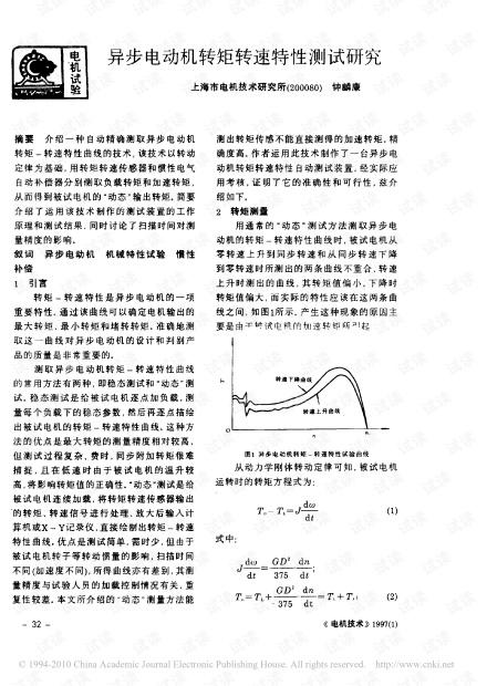 异步电动机转矩_转速特性曲线的测定