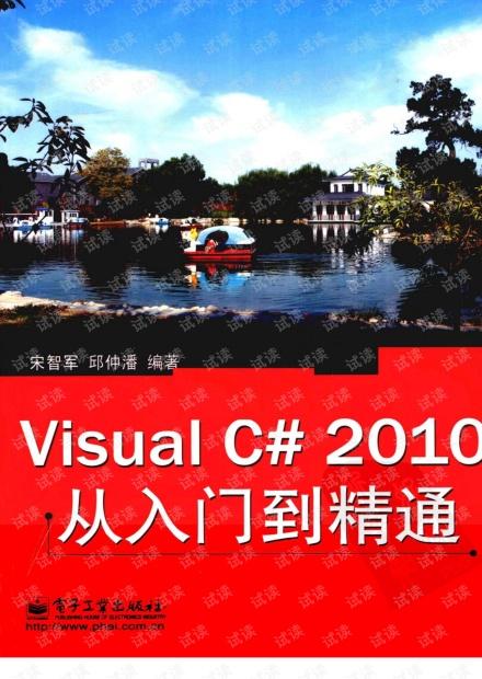 Visual C#2010从入门到精通(中文版).pdf