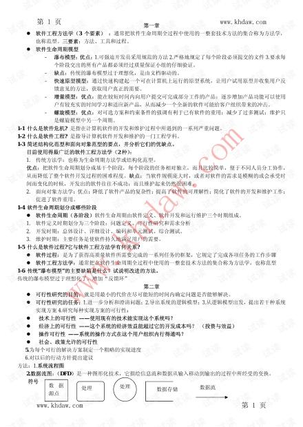 软件工程导论-张海藩-第5版