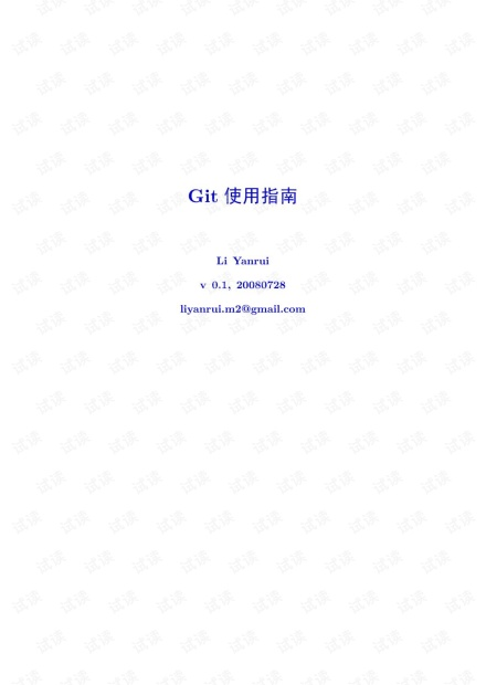 git使用指南.pdf