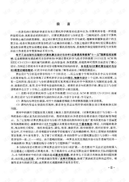 算法设计与分析_王晓东版习题答案