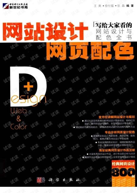 网站设计与网页配色 北京市:科学出版社 王爽,徐仕猛,张晶著 .pdf