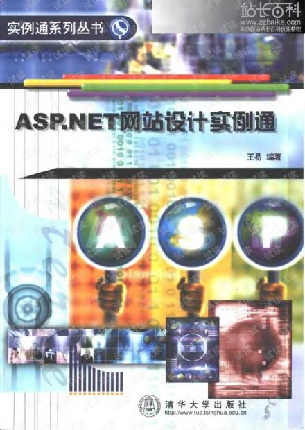 ASP.net网站设计实例
