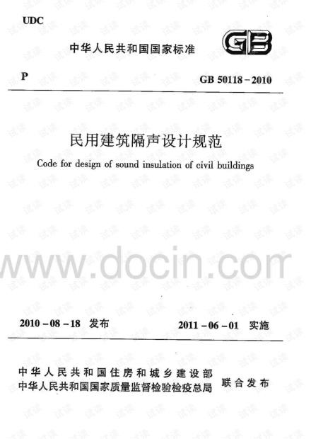 GB50118-2010 民用建筑隔声设计规范