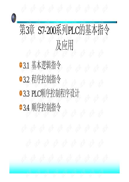 S7-200系列PLC的基本指令及应用