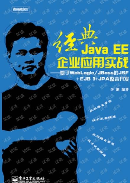 经典JavaEE企业应用实战-基于 WebLogic JBoss的JSF EJB 3 JPA整合开发.pdf