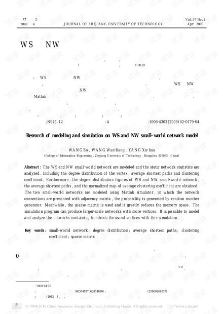 WS与NW两种小世界网络模型的建模及仿真研究.pdf