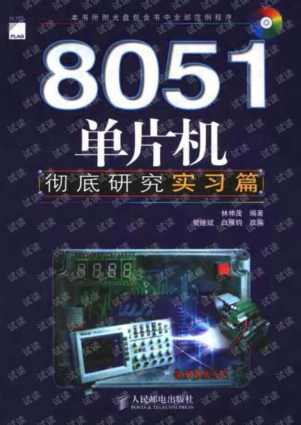 8051单片机彻底研究__实习篇