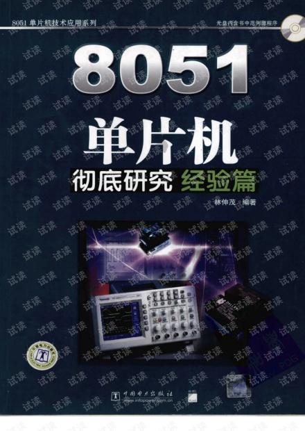 8051单片机彻底研究__经验篇