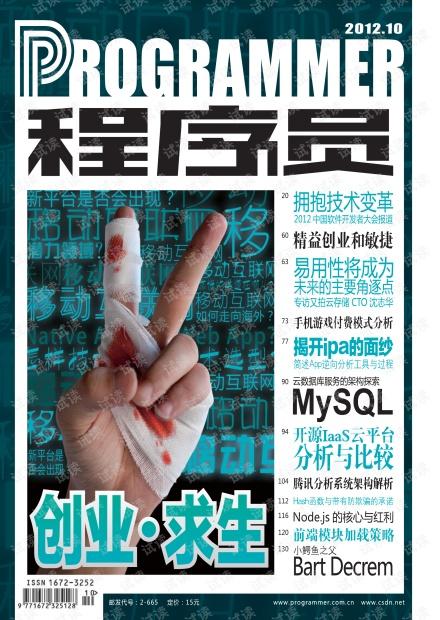 程序员杂志电子版2012年第10期