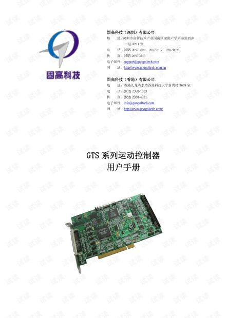 GTS-400-PV(G)-PCI系列运动控制器用户手册