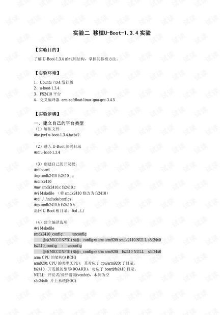 移植uboot1.3.4.pdf