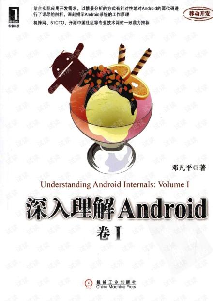 深入理解Android:卷I--详细书签版