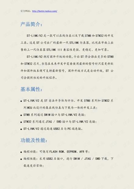 STLINK V2中文简介