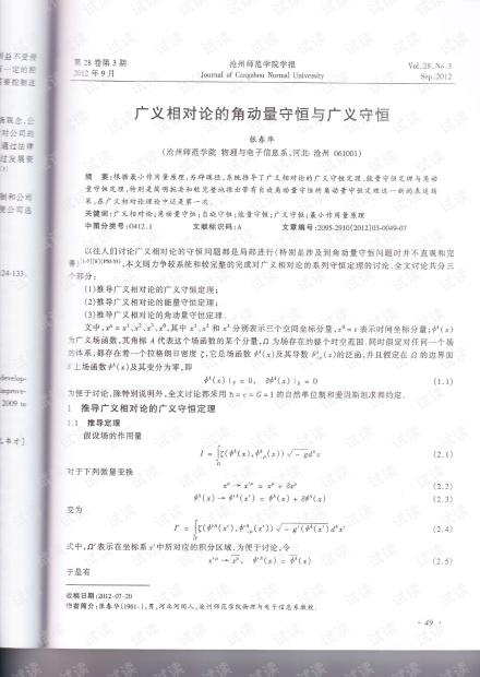 广义相对论的角动量守恒与广义守恒.pdf