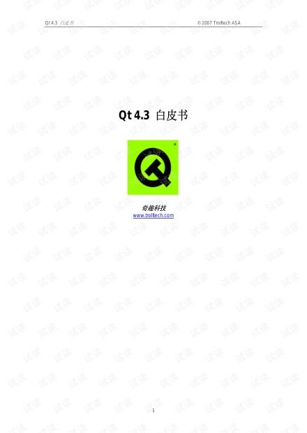Qt4入门中文版