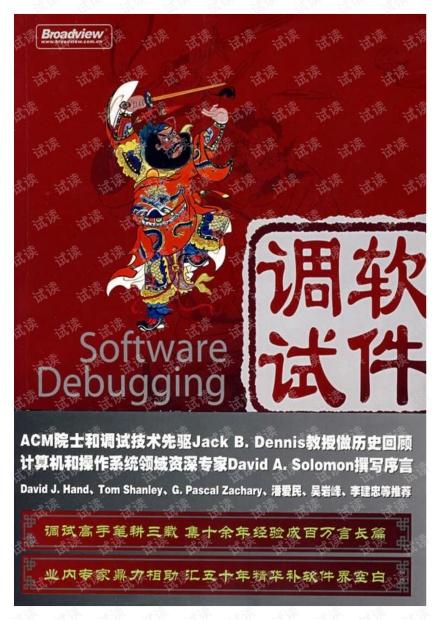 软件调试.pdf