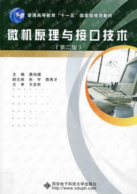 微机原理与接口技术--龚尚福 2008.pdf