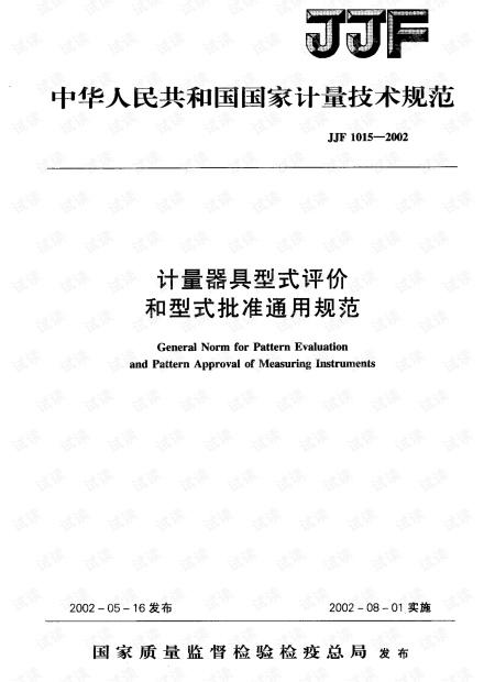 JJF 1015-2002 计量器具型式评价和型式批准通用规范