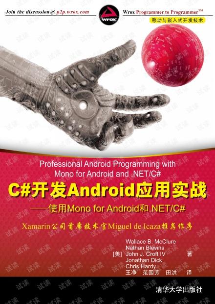 c#开发Android应用实战
