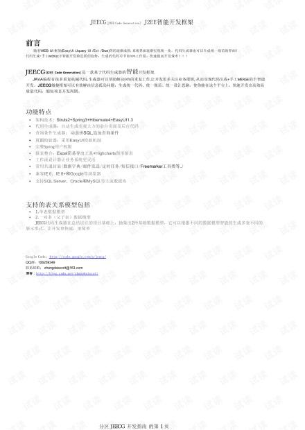 jeecg-framework 开发指南