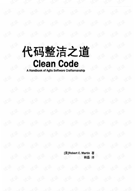 代码整洁之道【中文完整版】