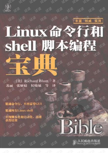 Linux命令行和shell脚本编程宝典