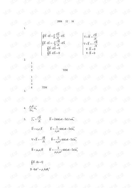 电磁场与电磁波答案及评分标准